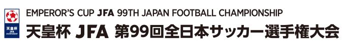第99回天皇杯全日本サッカー選手権大会